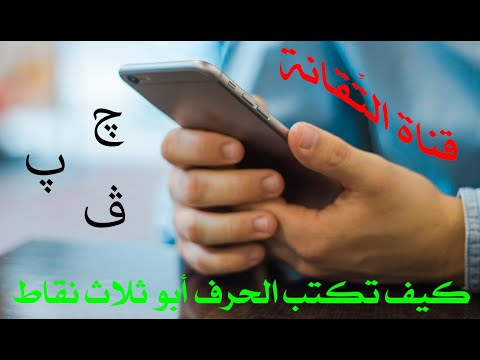 كيف تكتب الحرف أبو ثلاث نقط چ ڤ پ على الهاتف Youtube