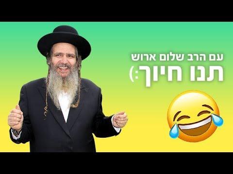 תנו חיוך עם הרב שלום ארוש - עולים לירושלים