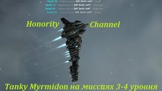 Eve Online - Tanky Myrmidon на миссиях 3-4 уровня