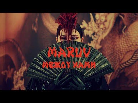 Maruv - Между нами (Текст песни, караоке)