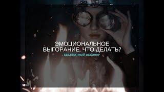 Эмоциональное выгорание. Что делать?