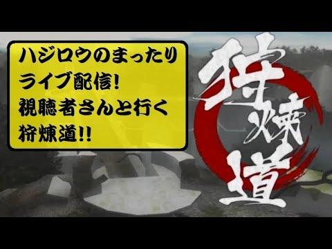 【MHF-Z】ハジロウのまったりライブ配信(2/18)圧倒的狩P不足!なので狩煉道を登りたい!(他クエもやるかも?)