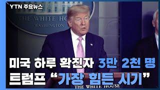 """美 하루 확진자 3만2천명...트럼프 """"가장 힘든 시기"""" / YTN"""