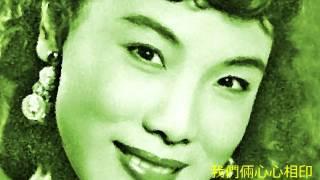 心心相印 - 張露 Chang Loo