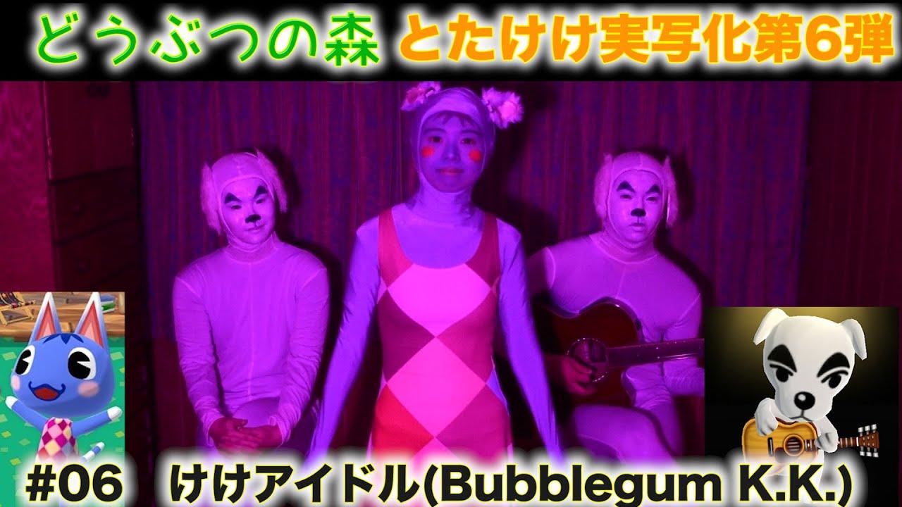 とたけけ実写化第6段!ブーケちゃんと『けけアイドル』を歌ってみた!【あつ森】【Animal Crossing New Horizons】【Bubblegum K.K.】