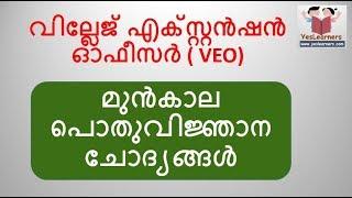 VEO Previous questions | GK | Kerala PSC Coaching