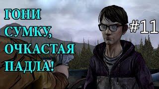 The Walking Dead Season 2 Прохождение ОЧКАРИК #11 [Ep.4]