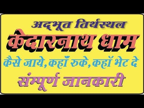 Kedarnath Dham Yatra complete Guide