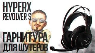 ОЧЕНЬ УДОБНАЯ ГАРНИТУРА ДЛЯ ШУТЕРОВ! HyperX Revolver S   Обзор и первый взгляд