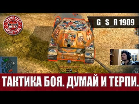 видео: wot blitz - Тактика боя . Думай и терпи- world of tanks blitz (wotb)