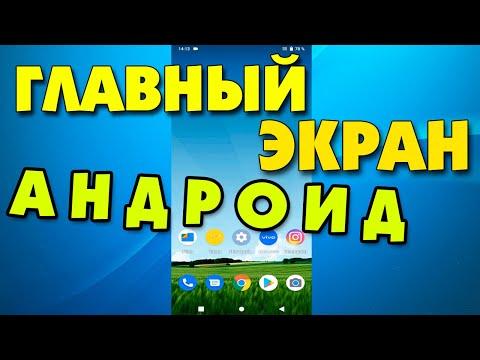Как настроить Главный экран на андроид смартфоне.Настройки главного экрана телефона