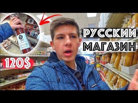 Русский Магазин В Америке | Жилье В США