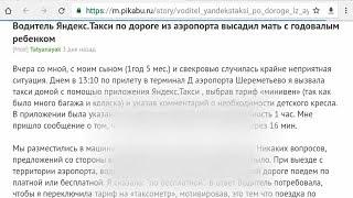 Почему пассажиры Яндекс такси не всегда  доезжают из аэропорта Шереметьево домой