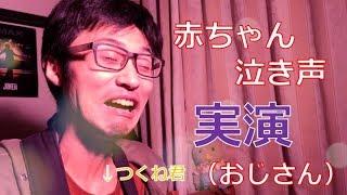 【育児】赤ちゃんの泣き方5選【実演】