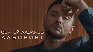 Сергей Лазарев - Лабиринт (official music video)