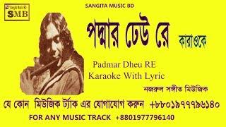Poddar Dheu Re Karaoke With Lyric||padmar dheu re mod sunno karaoke with lyric|| poddar dheu re