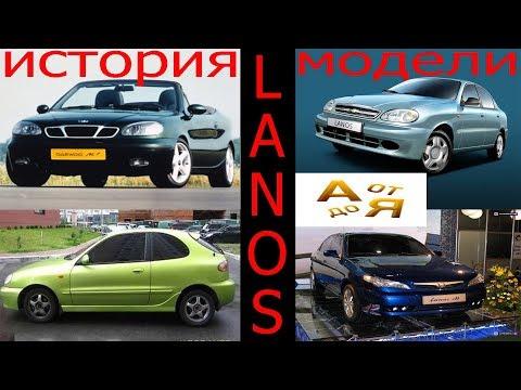 Daewoo Lanos - История создания автомобиля
