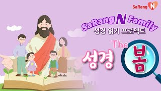 Sarang N Family 성경읽기 프로젝트: 성경,…