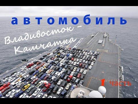 Отправка автомобиля из Владивостока на Камчатку Часть 1