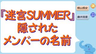ジャニーズWEST - 迷宮SUMMER