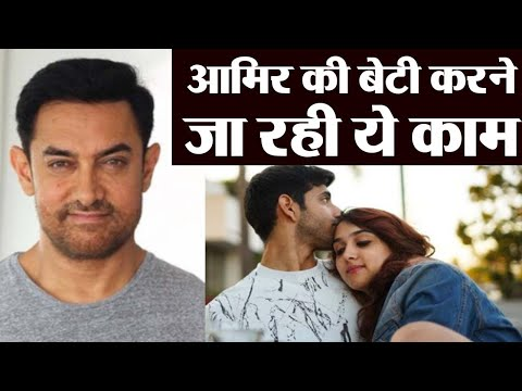 Aamir Khan's daughter Ira Khan to debut with THIS film; Check Out Here | FilmiBeat Mp3
