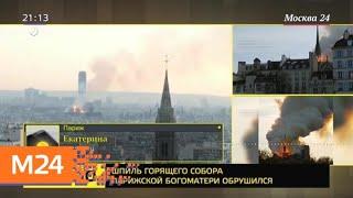 Смотреть видео Очевидцы – о пожаре в соборе Парижской Богоматери - Москва 24 онлайн