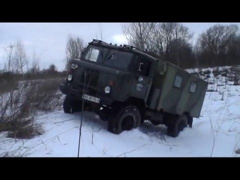 ГАЗ-66: преодоление бездорожья!!!, Видео, Смотреть онлайн