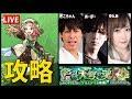 【モンストLIVE】新爆絶サキミタマをぎこちゃん(運枠)&あーぼー(プロ)&ゆんみ(ガチ勢)で挑戦するぞ!