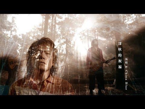 伍佰 & China Blue【深秋的祝福】 Official Music Video