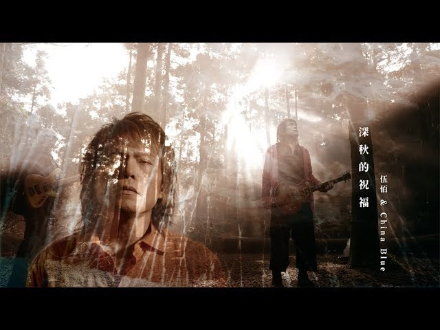 伍佰 & China Blue《深秋的祝福》 Official Music Video
