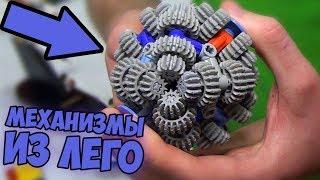 КРУТЕЙШИЕ МЕХАНИЗМЫ ИЗ КОНСТРУКТОРА Lego #5 [ИЗ ЛЕГО]