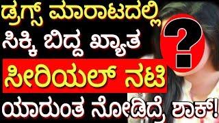 top serial actress arrest   top serial actress ಡ್ರಗ್ಸ್ ಮಾರಾಟದಲ್ಲಿ ಸಿಕ್ಕಿ ಬಿದ್ದ ಖ್ಯಾತ ಸೀರಿಯಲ್ ನಟಿ !  
