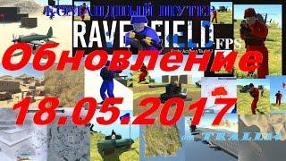 Ravenfield Build 1(beta 6). обновление 18.05.2017