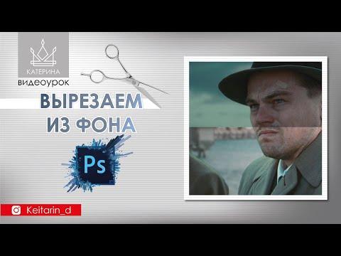 Как вырезать модель и уточнить край на фотографии в Adobe Photoshop CC?