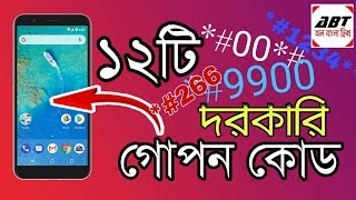 12 Secret Codes of Android Phone 2019. All Bangla Tricks| Tips