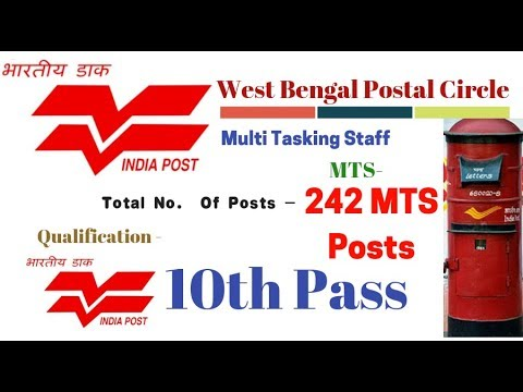 West Bengal Postal Circle MTS Recruitment 2018 | 242 Vacancy | Malti Tasking Staff 2018 |||