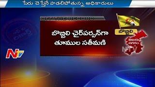 Bobbili Constituency Politics in Vizianagaram || Off The Record || NTV