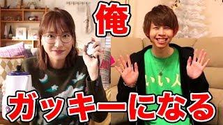 キヨ、新垣結衣(ガッキー)になる 新垣結衣 検索動画 22