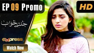 Pakistani Drama | Jaltay Khwab - Episode 9 Promo | Express TV Dramas | Ramsha Khan, Afraz Rasool