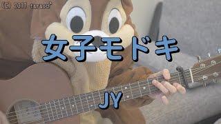 「JY」さんの「女子モドキ」を弾き語り用にギター演奏したコード付き動...
