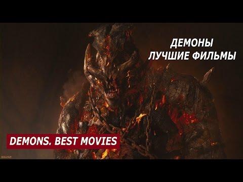 ДЕМОНЫ. ЛУЧШИЕ ФИЛЬМЫ / DEMONS. BEST MOVIES / Что посмотреть
