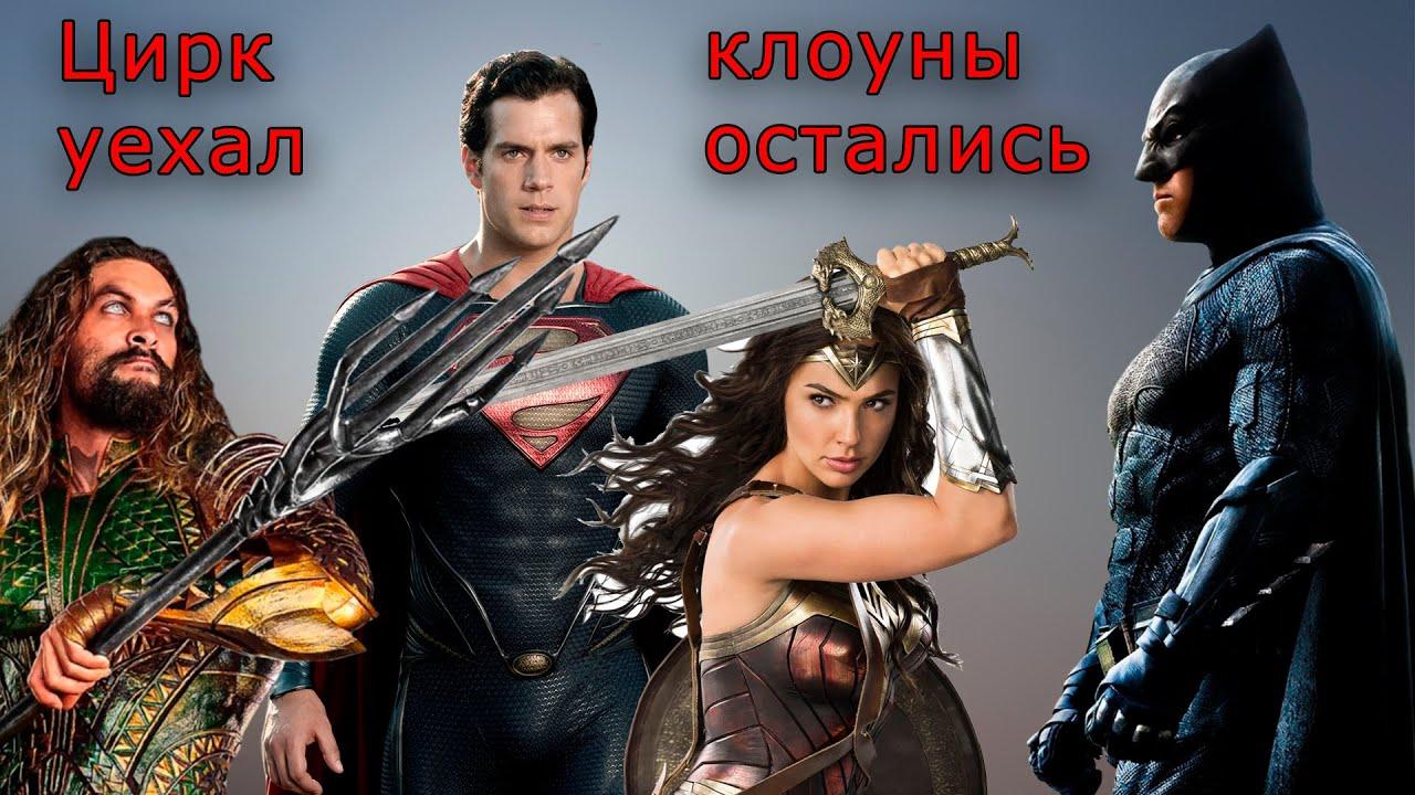 Лига справедливости от Зака Снайдера. DC: Snyder Cut