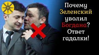 Почему Зеленский уволил Богдана? Ответ гадалки!