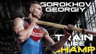 TRAIN LIKE CHAMP / GEORGIY GOROKHOV