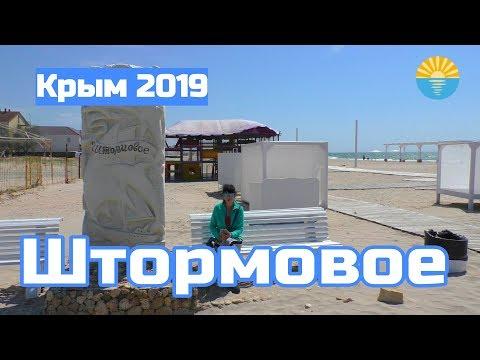 Крым 2019. Штормовое .Море, пляж, отели и посёлок.
