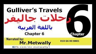 قصة جليفر عربي 6 - تانية ثانوي