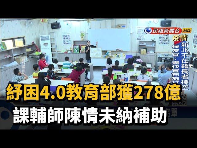 紓困4.0教育部獲278億 課輔師陳情未納補助-民視台語新聞