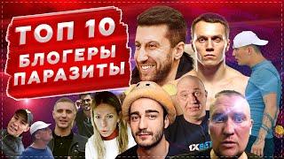ТОП 10 Люто-Зашкварных блогеров / ЧЁРНЫЙ СПИСОК #72 / #Зашкварычи