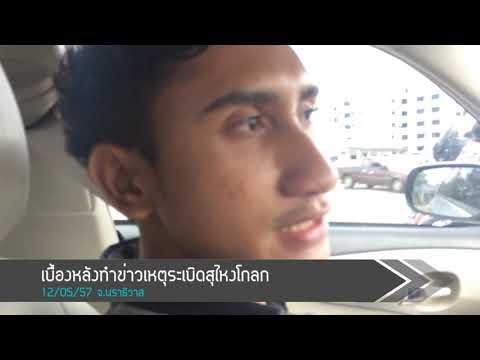 เบื้องหลังทำข่าวระเบิดสุไหงโกลก - ศูนย์ข่าวภาคใต้ สำนักข่าวไทย Modernine TV 11-05-57