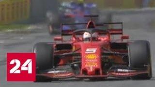 Гран-при Канады. Хэмилтон одержал победу благодаря штрафу Феттеля - Россия 24